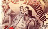 Opéra-Bouffe La Princesse de Trébizonde